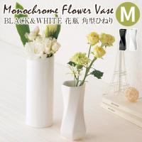 究極の白と黒が織りなす演出が、お花をより一層豪華に引き立てます。  【サイズ】 65×65×200H...