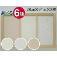 破れ・汚れ対策に。 障子に下段部分を保護します。  ◎和紙サイズ:美濃判サイズの障子戸用(28cm×...