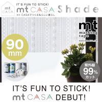 mt CASA Shade は、窓ガラス用シートです。 日差しを和らげ、目かくしにもなるレースカーテ...