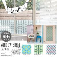 道具や水を使わずに窓のサイズにカットして貼るだけで、彩れるデザインシート。 UVカット99%。 サイ...