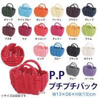 おもちゃや小物の収納に、可愛いPPバッグです。  【サイズ】W13×D6×H9(13)cm 【素材】...