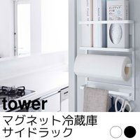 冷蔵庫側面に磁石で簡単取り付け。よく使うキッチン小物を一括収納。上段には、よく使うラップやアルミホイ...