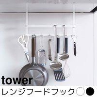 レンジフードに引っ掛けるだけでキッチンツールの収納スペースに!  【tower タワー レンジフード...