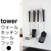 お玉やフライ返しなどの調理具を4本掛けることができます。キッチン周りをスタイリッシュに演出するシンプ...