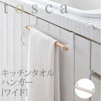 流し台や洗面台に取り付けられるワイドなタオルハンガー。  【tosca トスカ キッチンタオルハンガ...