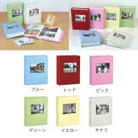 Lサイズの写真が200枚収容できる、大容量タイプのポケットアルバムです。  優しい色合いのカラーバリ...