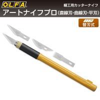 滑らず長時間使用しても手が疲れにくいラバーグリップを採用した、本格細工用アートナイフです。付属の3種...