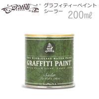 グラフィティーペイントを塗る前に下塗りすることで、タバコのヤニ、アクの染み出しを防止し、グラフィティ...