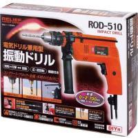 コンクリート・ブロック・金属・木材の穴あけに! 品番:ROD-510 AC100V 50/60Hz ...