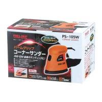 木材・石材・金属のサンディングに 品番:PS-105W 電源:AC100V 50/60Hz 電流:1...
