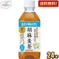 送料無料 サントリー 胡麻麦茶 350mlPET 24本入 (お茶 ゴマ麦茶 特定保健用食品)