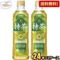 送料無料 サントリー 緑茶 伊右衛門 特茶 500mlペットボトル48本(24本×2ケース) 特定保健用食品