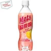 みずみずしいピンクグレープフルーツフレーバーと、超刺激スパークル製法でメッツ史上最強の刺激が届く超リ...