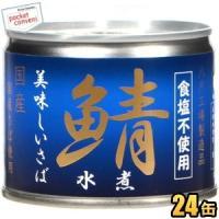 ■メーカー:伊藤食品 ■1缶あたり(税別):145円 ■賞味期限:(メーカー製造日より)3年 ■国産...