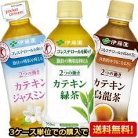 ■伊藤園  ■賞味期限:(メーカー製造日より)9カ月 ■「体脂肪」と「コレステロール」が多めの方に適...