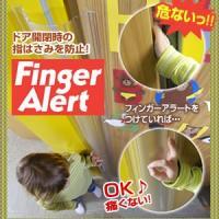 指はさみ防止ストッパー 子供 ドア 指はさみ防止 フィンガーアラート 2本