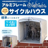 簡単組立のサイクルハウス。前幕はワンタッチバンドで簡単に固定できます。ゴムバンド使用でシート張りも簡...