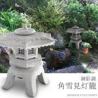 白御影石をリアルに再現した人造石製の和灯籠です。主に和庭・枯山水の装飾用として。