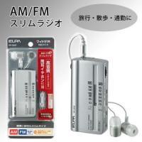 旅行・散歩・通勤に携帯しやすいスリムタイプです。FMステレオ対応&低音強調機能付き!高音質イ...
