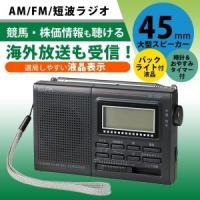 液晶表示で簡単選局♪海外の国際放送から国内のAM/FM放送まで幅広くキャッチします。時刻表示・アラー...