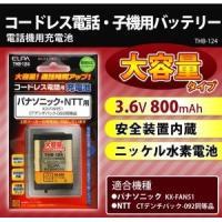 安全装置内蔵のコードレス電話用充電池です。 製造国:中国 仕様:適合機種・パナソニック:KX-FAN...
