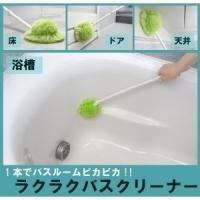 浴槽やユニットバスの床面、壁面にピッタリフィット♪水ハネがなく、隅々まで洗えます。繊維でこするので、...