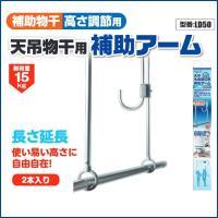 お使いの天井物干金物に取りつけることで、物干し竿の高さを調整することができる補助アームです。