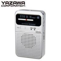 AM専用のポケットラジオです。スピーカー、イヤホンどちらでも聴くことができます。 製造国:中国 素材...