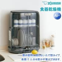 5人分の食器を乾かす事ができます。Ag+抗菌加工の排水ホース、水受けを採用しています。 製造国:中国...