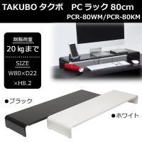 狭いデスクを有効活用♪使わない時にキーボードを収納できるPCラックです。パールマイカ塗装による高級感...