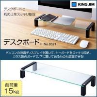 パソコンの液晶ディスプレイを上に置いて、キーボードをすっきり収納できるデスクボードです。奥行180m...