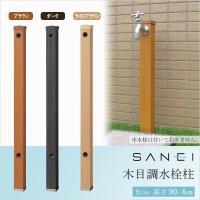 お庭を自分好みの空間にコーディネイトできる水栓柱。全面木目調タイプです。 製造国:日本 素材・材質:...