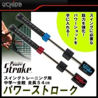 スイングに必要な筋力を強化!!パワーショットを手に入れるための素振り専用トレーニング器具です。素振り...