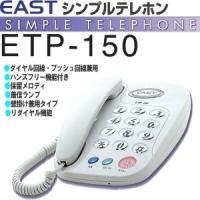 電話機 本体 シンプル 固定電話 電話機 本体 シンプル 電話機本体