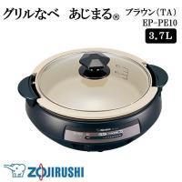 濃縮タイプの鍋つゆや雑炊などに便利な水量目盛つきの土鍋風なべです。家族でワイワイ楽しめる中型タイプ。...