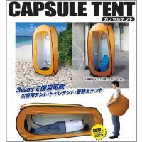 ワンタッチで組み立て可能なカプセルテントです。縦置きでも横置きでも使えます。アウトドアテント、災害時...