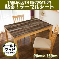 ピタッと貼れてズレにくいテーブルシートです。サイズに合わせて簡単にカットできます。防水性に優れている...