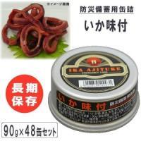 長期保存できるいか味付の缶詰です。温めなくてもどこでもすぐに食べられる防災備蓄食です。 製造国:日本...