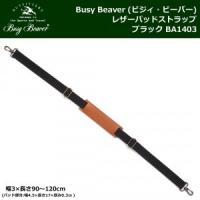 Busy Beaver ビジィ・ビーバー アクセサリー レザーパッドストラップ
