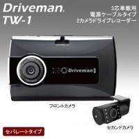 「ドライブマン」シリーズ初のセパレートタイプの2カメラモデルのドライブレコーダーです。HD画質で全国...