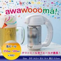 超音波でキメの細かい泡を作り出します!缶ビール(350ml、500ml)に簡単装着で操作可能♪ボタン...