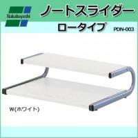 ノートパソコン周りのスペースを有効活用できる、シンプルデザインのノートスライダーです。 製造国:中国...
