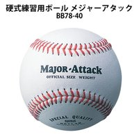 練習用ボール 野球 硬式 硬式野球練習用ボール 硬式練習用ボール