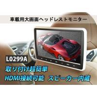 【商品名】 (L0299A)取り付け簡単10.1インチDVD内蔵ヘッドレストモニター スピーカー内蔵...