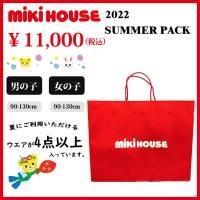 メーカー作成の、ミキハウスの公式サマーパックです。 ■商品内容につきまして 夏にお使いいただけるウェ...