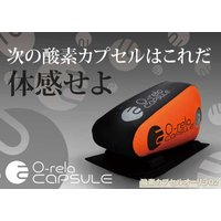品名:O-RELA O2 CAPSULE 電源:AC100V(50/60Hz) 耐圧:1.2〜1.3...