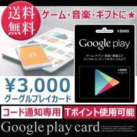 ◆注意事項を一読の上、ご注文下さいませ。  ◆Google play カード 3000円分 となりま...