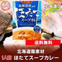 名称:スープカレー 北海道産 素材 ほたてスープカレー 内容量: レトルト スープカレー 1人前 2...