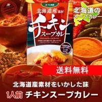 名称:スープカレー 北海道産 素材 チキンスープカレー 内容量:レトルト スープカレー 1人前 20...