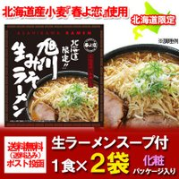 名称:旭川 生ラーメン みそ/味噌(スープ付)2食入り 内容量:北海道産 春よ恋 麺 120g×2、...